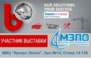 Участвуем в выставке Bauma ССT Russia 2018