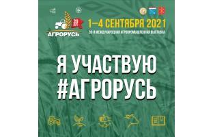 МЗПО примет участие в выставке АГРОРУСЬ 2021